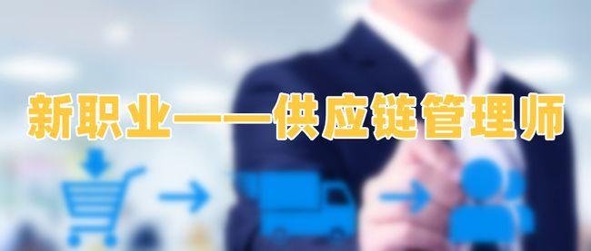 """新职业""""供应链管理师""""受热捧"""